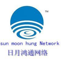 北京日月鸿通网络科技有限公司
