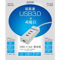 骏源捷4口USB3.0HUB/分线器/拓展器