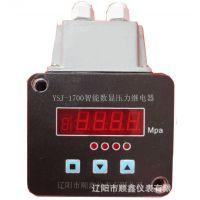 供应辽阳顺鑫YSJ-1700 智能数显压力控制器