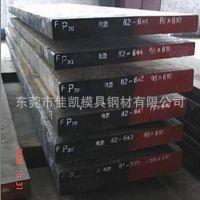 宝钢P20塑胶模具钢 P20H预硬模块 热塑性塑胶注塑模具,挤压模具