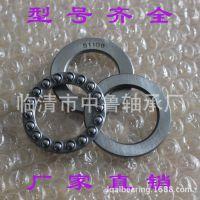 【厂家直供】优质轴承钢材质 平面推力球轴承51412 8412非标定做