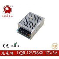 龙泉瑞12V3A开关电源 12V36W电源 LED监控电源 集中供电电源
