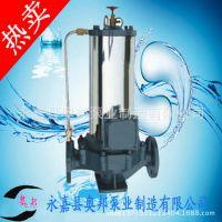供应【精品选购】离心泵,立式热水循环泵,SPG管道式屏蔽泵选型