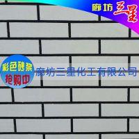 饰面砂浆 廊坊三星化工供应墙体装饰材料