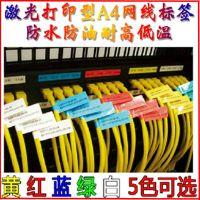 汉唐网线标签 电缆标签 防水不干胶 a4线缆标签 光纤通信贴纸30枚