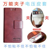 新款真皮纹夹子万能手机皮套 通用电压手机保护套 厂家直销