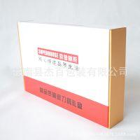 杰百包装 定做纸盒子 陶瓷刀具礼盒 彩印翻盖纸质礼品包装盒