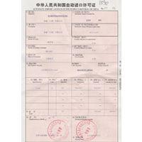 进口二手设备清关、报关 万享供应链管理(上海)有限公司