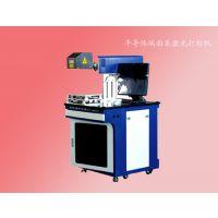 供应台州激光打标机 专业五金行业 塑胶行业打标