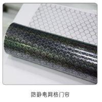 防静电网格帘.PVC网格帘.黑色网格防静电帘.透明网格帘批发