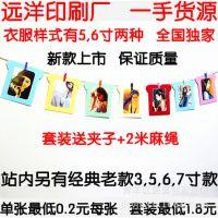6寸10张装 衣服样式炫彩款(全国6寸)创意纸相框 DIY照片墙
