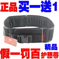 供应正品法斯特 PT-N024 加宽型 护腰带 工具夹腰带 工具包腰带