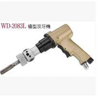 供应稳汀枪型攻牙机,气动螺丝起子,气批 气动攻牙机 气动攻丝机WD-2083L