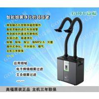 烙铁焊锡烟雾净化机 线路板焊锡烟雾净化 自动焊锡机烟雾净化系统