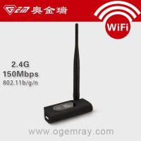 供应奥金瑞无线网卡接收器外置5DB可拆增益天线