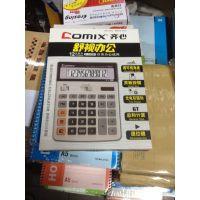 Comix齐心计算器 齐心C-1200H计算器/12位 可摇头包邮