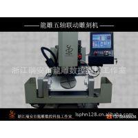 龍雕五轴CNC系统 5轴雕刻机 小型五轴联动雕刻机 5轴数控机床