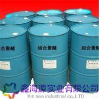 供应耐高温PU硬泡组合聚醚 聚合MDI 硬质聚氨酯泡沫组合聚醚