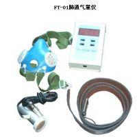 职业卫生检测设备FT-01肺通气量仪