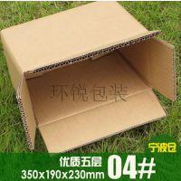 加强型 优质4号邮政纸箱子 五层搬家纸盒子包装盒 淘宝用快递纸箱