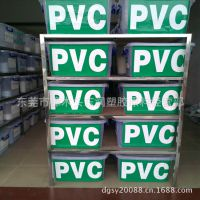 厂家供应PVC透明料 高透明聚氯乙烯料粒 环保透明PVC60度