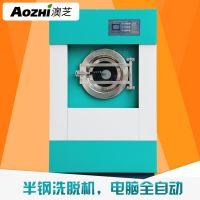 上海澳芝|20公斤半钢洗脱机|全自动洗脱机|隔离式酒店专用洗脱机|干洗店连锁加盟专用