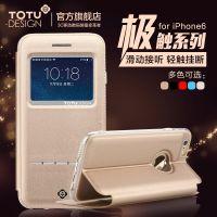 TOTU iphone6手机壳 苹果6手机保护套 智能翻盖皮套 工厂批发