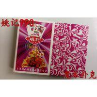 【 姚记990 红 数字 】魔术扑克牌 魔术道具 84g
