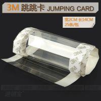 速销宝PVC/PET透明条弹弹跳跳卡牌弹簧片,2CM/25条3m小包装