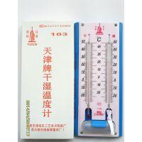 天津牌干湿温度计TJ-103指针式温湿度计 直读温度计 大棚温度计