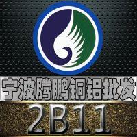 供应浙江宁波批发 2B11铝板 2B11铝棒 2B11铝卷 规格齐全 可定尺切割