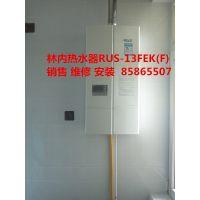 供应林内燃气热水器质量怎么样?青岛林内燃气热水器