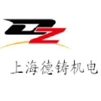 上海德铸机电有限公司