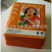 力武高级相纸 A4 230克经济型 A4优质相片纸 照片纸 喷墨打印像纸