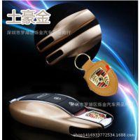 供应保时捷 奔驰 日产 奥迪 宝马钥匙壳 改色金属漆钥匙保护壳