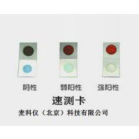 麦科仪MKY-2298农药残留速测卡(20次/盒)