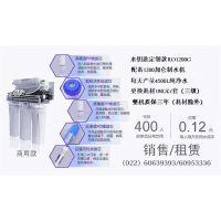 天津商用净水器租赁安装换滤芯