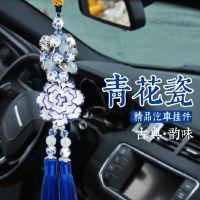 中国风青花瓷汽车挂件 汽车内饰装饰用品 车内挂饰 高档复古车挂