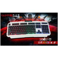 深圳键盘工厂 烽火狼K2 五彩发光游戏键盘 白色游戏键盘批发