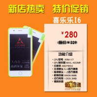 批发喜乐乐I6国产智能手机5月新款