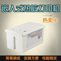嵌入式模块微型58mm热敏打印小票支持RS232/TTL电平串口