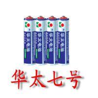 【七号】【七号】【七号】中国驰名商标 华太7号AAA干电池 1.5V