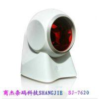 供应全新正品SJ-7620激光扫描枪 激光平台 24线条码扫描枪 扫描平台