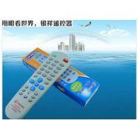 供应银祥牌:组装机电视机遥控器无需设置银祥RM-2030杂牌机万能