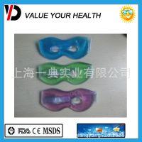 上海厂家批发冰敷保健眼罩 冷热敷两用 去除眼袋 缓解疲劳