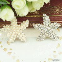 3cm 珍珠海星 自制鞋花 diy配件 蝴蝶结材料包 礼盒装饰 请帖配件