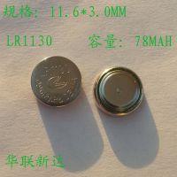 NEW 新利达钮纽扣电池 O贡 AG10 钟表电池 电子称电池 激光笔电池