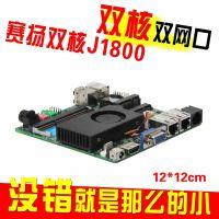 厂家直销四核主板J1800多网口迷你电脑主机主板  双网口工业主板
