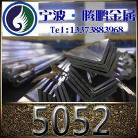 批发供应 5052铝合金 5052氧化铝材 规格齐全 质量保证