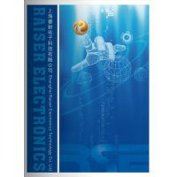樟木头 电子科技产品目录画册专业设计印刷
